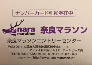 奈良マラソン2017 引換券